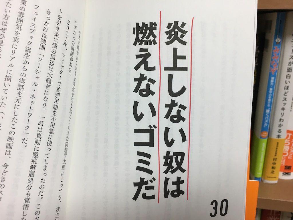 田端信太郎『ブランド人になれ!会社の奴隷解放宣言』感想|これで魂に火がつかない大人はクソだ【輝く現代人へ】