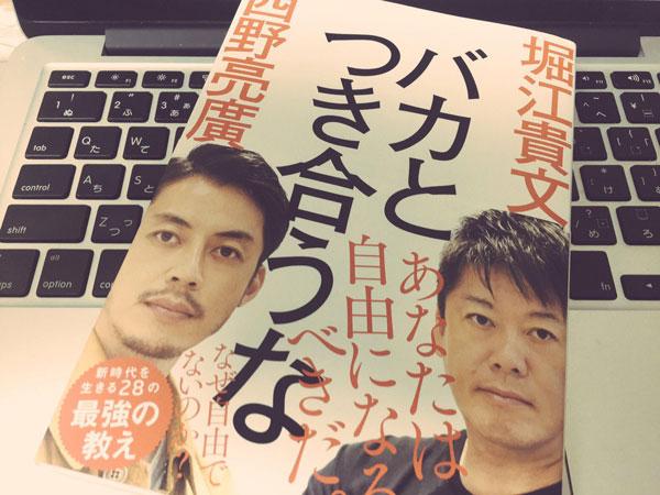西野亮廣・堀江貴文『バカとつき合うな』誰でも共感できて問題意識を持てる画期的ビジネス書【平積み納得】