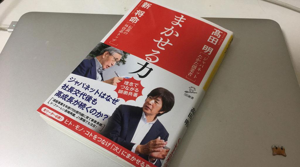 新将命・髙田明『まかせる力』感想|リーダーとして、まかせることの大事さが楽しく分かる