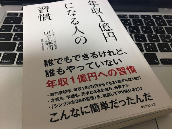 山下誠司『年収1億円になる人の習慣』《骨太実用仕事論》美学を持ち、ひた走れ!
