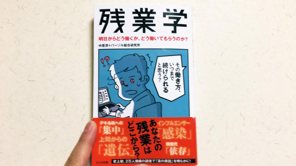中原淳『残業学』感想|残業体質からの脱却へ。経営者層にこそ読んで欲しい!