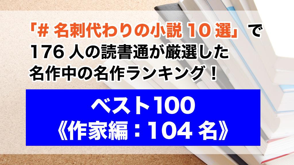 【作家編・104人】176人の読書通がおすすめする「人生を変える傑作本ランキング」ベスト100
