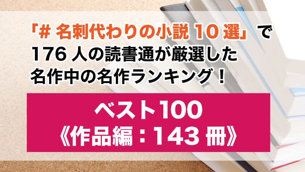 【作品編・143冊】176人の読書通がおすすめする「人生を変える傑作本ランキング」ベスト100